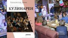 """Премиерата на """"Голям кулинарен речник"""" на Дюма препълни столично заведение (СНИМКИ, ВИДЕО)"""