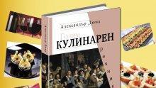 """Вкусотии ала Александър Дюма събират гости на премиерата на """"Голям кулинарен речник"""""""