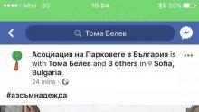 СКАНДАЛ! Обвиняемият олигарх Прокопиев активира и зелените срещу Стоян Мавродиев