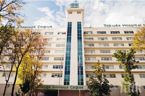 """Позиция! От болницата """"Аджибадем Сити Клиник Токуда"""" проговориха за смъртта на загиналата при катастрофа жена"""