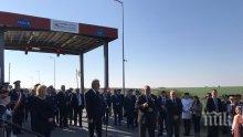 ИЗВЪНРЕДНО В ПИК! Борисов и Михай Тудосе откриват новият ГКПП Кайнарджа-Липница (ВИДЕО/СНИМКИ)
