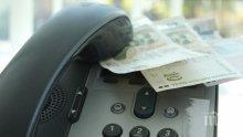 Включват банките в битката с ало измамите