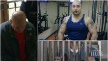 ДОКЪДЕ СЕ ДОКАРАХМЕ! Осъден до живот за атентат срещу Митьо Очите иска 2 бона от държавата заради кошмарни условия в затвора