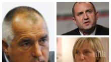 ИЗВЪНРЕДНО В ПИК! Борисов отвръща на удара на Радев и БСП