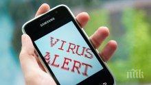 ВНИМАВАЙТЕ! Вирус пробива защитата на телефона ви за 10 секунди