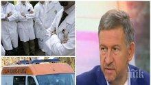 ЦИНИЧЕН АБСУРД! Български болници отказват помощ на онкоболна, пристига линейка от... Турция