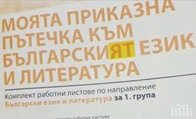 Родители откриха граматическа грешка в помагало по български език (СНИМКА)