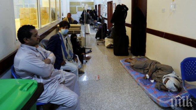 Пандемия! Болните от холера в Йемен достигат 1 млн. души