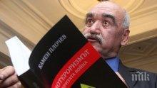 Здравната каса иска още 500 млн. лева