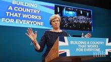 Тереза Мей се закани да остане на власт, за да има стабилност във Великобритания