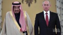 Саудитска Арабия и Русия ще създадат фонд с 1 милиард долара за инвестиции в технологиите