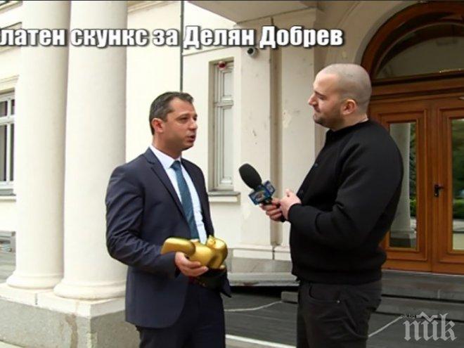 Връчиха Златен скункс на Делян Добрев