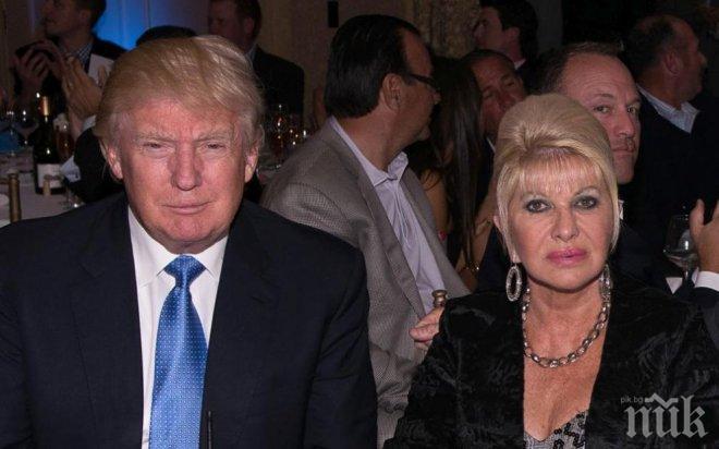 Ивана, първата жена на Доналд Тръмп, отказала да е посланик в родината си