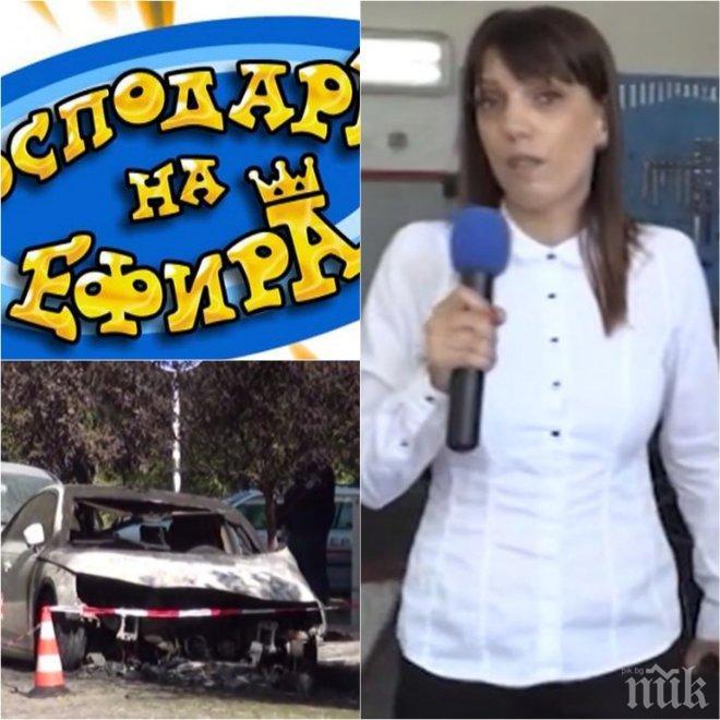 БЪРЗА РЕАКЦИЯ! Ето кой подпали колата на репортерката от Господарите (ВИДЕО/СНИМКИ)