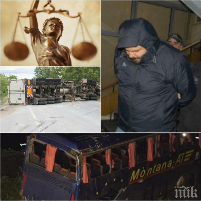 СЛЯПА ТЕМИДА! Само 3 години условна присъда за убиец-тираджия