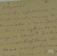 Показаха писмо на Христо Ботев с огромна историческа стойност