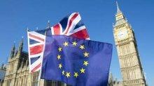 ЕС за Брекзит: Топката е изцяло в полето на Обединеното кралство