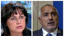 ИЗВЪНРЕДНО! Корнелия кръстоса шпага с Борисов за КСНС: ГЕРБ нарочно провалиха съвета! Лидерката на БСП поиска премиерът да махне Караниколов заради ЕМКО