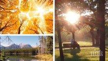 Циганското лято продължава с пълна сила! Слънчево и топло, с температури до 24 градуса