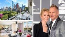 Продажба! Стинг се раздели с мезонет в Ню Йорк срещу 50 милиона долара