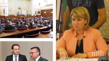 Без дебат: Депутатите избраха Диана Йорданова за зам.-председател на Комисията за финансов надзор