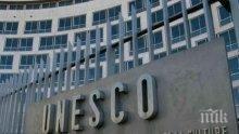 САЩ напускат ЮНЕСКО