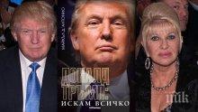 """Ивана измислила хитов прякор на Тръмп. Мистериите около личността на """"първата дама"""" на президента остават неразгадани"""