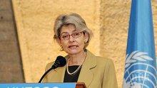 Бокова напуска ЮНЕСКО, вече й търсят заместник