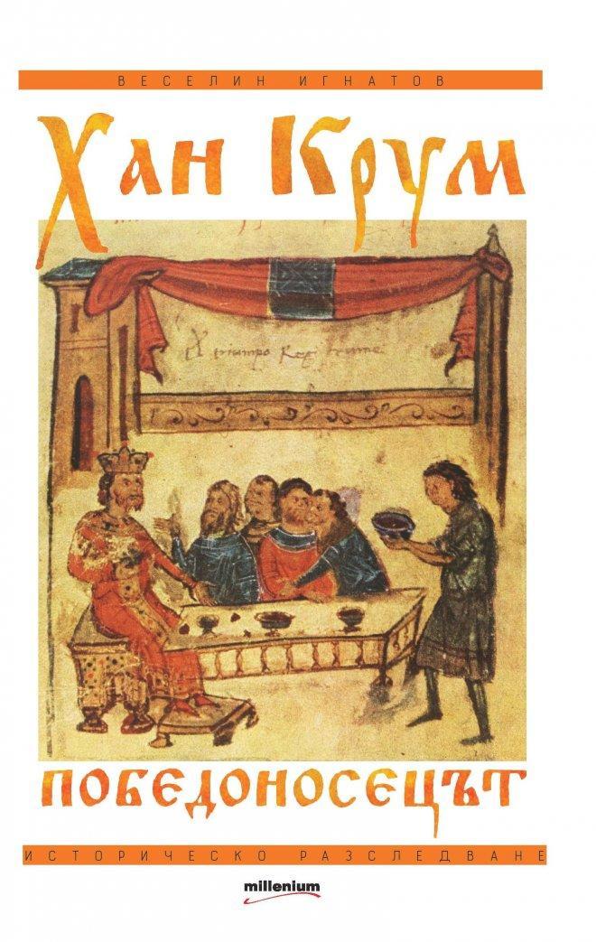 Търсете книгата, която разбива митовете около хан Крум - за черепа на Никифор, жестоките закони и Върбишкия проход