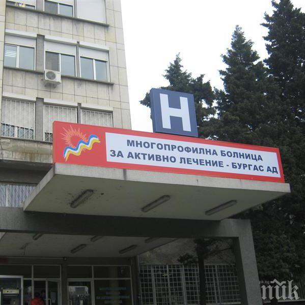 СПЕШНО! Болницата в Бургас търси кръводарители в помощ на родилка с близнаци