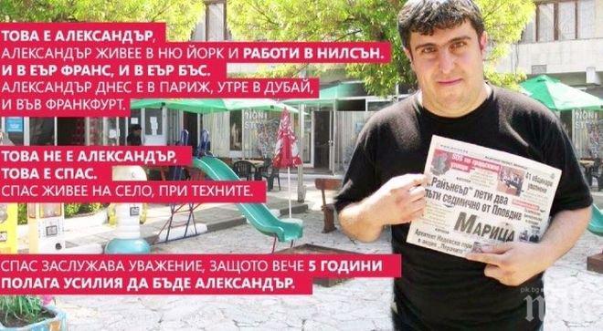 Плъзна слух, че Спас от Кочериново е арестуван! МВР отрича (ОБНОВЕНА)