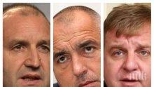 ИЗВЪНРЕДНО В ПИК TV! Станишев събира Радев, Борисов и Каракачанов заради европейската отбрана (СНИМКИ/ОБНОВЕНА)