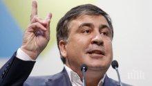 Михаил Саакашвили обвини украинските власти, че се опитват да го убият