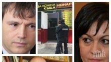 РАЗКРИТИЕ В ПИК! Бесепари скачат на Корнелия Нинова заради червения депутат с арестуван брат-престъпник - русенецът влязъл с преференции, подозират го в алъш-вериш