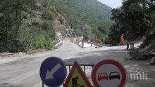 ЗАДРЪСТВАНЕ! Ремонтът на пътя през Владая продължава, препоръчва се алтернативен маршрут