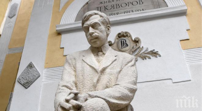 Отварят Къщата на Яворов