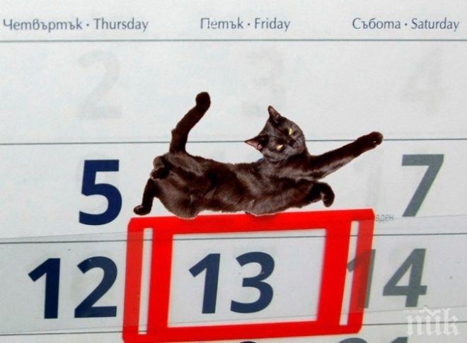 Пазете се! Днес е петък 13-и!