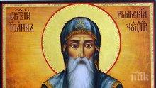 Светъл празник! Почитаме небесния си покровител св. Иван Рилски