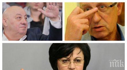 ЕКСКЛУЗИВНО И САМО В ПИК! Жестока завера срещу Корнелия Нинова в БСП! Старите врагове Овчаров и Гергов се съюзиха срещу лидера