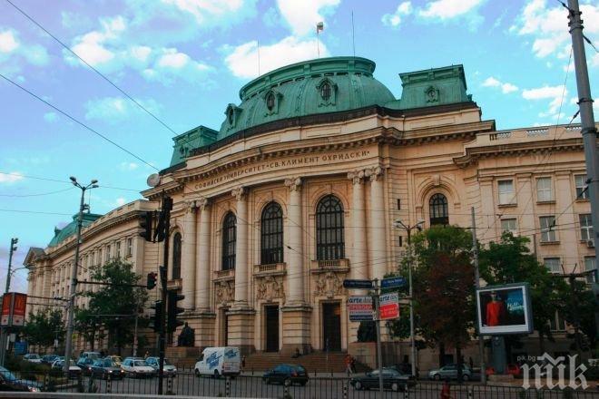 ЧЕСТ! Софийският университет е сред най-добрите висши училища