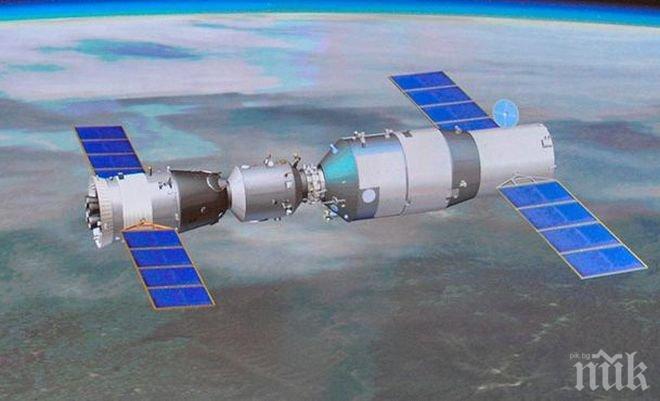 ОПАСНОСТ! Неуправляема китайска космическа станция лети към Земята!