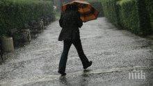 Вадете чадърите! Следващата седмица почва с дъжд и гръмотевици, температурата пада до 10 градуса! Сняг в планините...