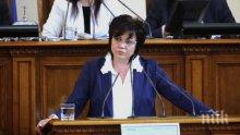 ИЗВЪНРЕДНО В ПИК TV! Корнелия Нинова скочи на ГЕРБ за корупцията, Цветанов пък подава ръка (ОБНОВЕНА)