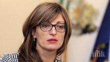 Екатерина Захариева: Франция е готова да ни подкрепя и подпомага по време европредседателството