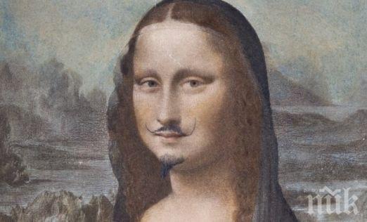 "СУПЕР СДЕЛКА! ""Мустакатата Мона Лиза"" удари на търг 600 000 евро"