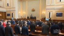 Депутатите с минута мълчание за загиналите в Бургас
