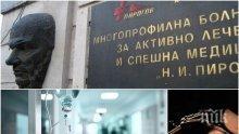 """ИЗВЪНРЕДНО В ПИК! Брутална агресия срещу лекари от """"Пирогов"""", медицинска сестра е ранена сериозно (СНИМКИ)"""