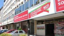 БСП свиква извънреден конгрес днес