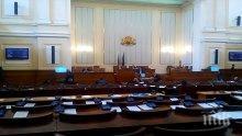 НС прие антикорупционния проект на ГЕРБ на първо четене (обзор)