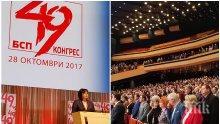 ИЗВЪНРЕДНО В ПИК TV! Корнелия Нинова открива инфарктния конгрес на БСП, кой ще скочи на лидерката (ОБНОВЕНА)